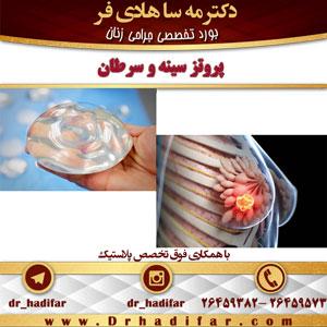 پروتز-سینه-و-سرطان