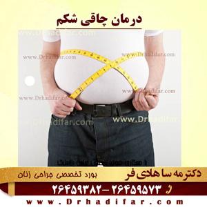 درمان-چاقی-شکم