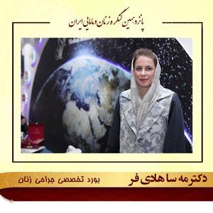 پانزدهمین کنگره بین المللی زنان و مامایی ایران